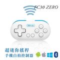 【8Bitdo】超迷你藍芽搖桿 遊戲搖桿 手機自拍控制器 (FC30-ZERO)