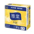 雅棠 抽取式衛生紙100抽x10包x10串/箱 (54874705-105)