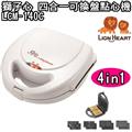 【獅子心】四合一可換盤點心機/鬆餅/三明治/帕里尼/烤肉 (LCM-140C)
