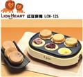 【獅子心】古早味紅豆餅機 (LCM-125)