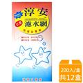 【淳安】濾水網200入/盒(箱購12盒入) (ECC000079)