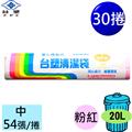 【台塑】實心清潔袋/垃圾袋-20L中53*63cm(箱購30入) (ECC000091)