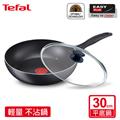 法國特福Tefal 輕食光系列30CM不沾平底鍋+玻璃蓋 (B1420714_FP32)