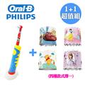 德國百靈Oral-B 迪士尼充電式兒童電動牙刷+飛利浦PHILIPS 迪士尼單頭吊燈(4款可選) (E-D10_71751)