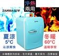 【ZANWA晶華】冷熱兩用電子行動冰箱/冷藏箱-海之藍 (CLT-22B)