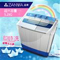 ZANWA晶華 5.2KG節能雙槽洗滌機/洗衣機-藍寶石晶鑽 (ZW-278SA)