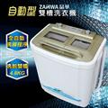 【ZANWA晶華】4.8KG電腦全自動雙槽洗滌機/洗衣機 (ZW-48SA)
