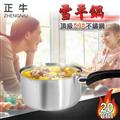 【正牛】頂級316不鏽鋼雪平鍋20CM (316-3981)