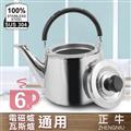 【正牛】奧斯特不鏽鋼琴音壺6L (STK-6L)