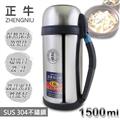 【正牛】不鏽鋼超真空大廣口保溫瓶1500ML (LL8602-1500)