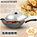 【OUR FAMILY】HOUSE WARE有機陽極不沾單柄炒鍋40CM (A1258-HW-40S)