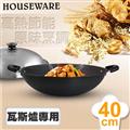【OUR FAMILY】中華健康雙耳炒鍋40CM (A1258-C-40)