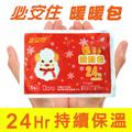 【必安住】手握式暖暖包24小時60片裝 (P0176119982719)