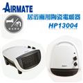 【艾美特】居浴兩用陶瓷電暖器 (HP13004)
