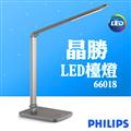 飛利浦PHILIPS 晶勝LED檯燈 (66018)