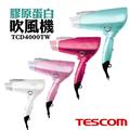 【日本TESCOM】膠原蛋白吹風機(4色可選) (E-TCD4000)