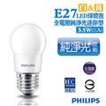 飛利浦PHILIPS LED 3.5W E27全電壓迷你型純淨光球燈泡3入(黃/白) (LED35W_3)