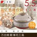 萬古燒 日本製Ginpo銀峰花三島耐熱雜炊鍋~5.5號(適用1人) (40903)