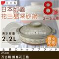 萬古燒 日本製Ginpo銀峰花三島耐熱砂鍋~8號(適用2~3人) (40906)