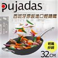 Pujadas 西班牙1921系列-輕鑄鐵炒鍋32cm(含蓋) (92013)