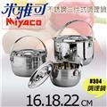 米雅可Miyaco 正#304不鏽鋼三件式手提調理鍋組(16+18+22cm) (128991)