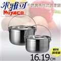 米雅可Miyaco 正#316不鏽鋼二件式手提調理鍋組(16+19cm) (128996)