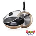 特惠↘ 固鋼 黃金陶瓷不沾鍋具雙鍋4件組(28cm+28cm) (BAA-WF-JK-2)
