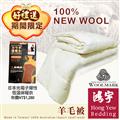 鴻宇HongYew 貝勒斯特100%羊毛被-雙人(6x7尺) 送光電子保暖衣2件