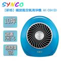 SYNCO新格 繽旋風空氣清淨機-藍色 (AK-09H(B)-)