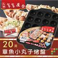 和平Freiz 新型不沾章魚小丸子烤盤20孔 (YR-8150)