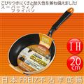 Freiz 20cm日本SUPER LIVE IH不沾平底鍋 (YSR-9145)