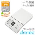 dretec 「Slim薄磚」廚房料理電子秤2kg-白 (KS-226WT)