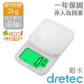 dretec 「戴卡」超大螢幕微量LED廚房料理電子秤2kg-白色 (KS-262WT)