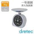 dretec 大數字機械式料理秤1kg-銀灰色 (KS-181SB)
