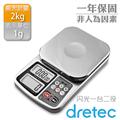 dretec 「一台二役閃光」廚房料理電子秤2kg-亮銀色 (KS-210SV)