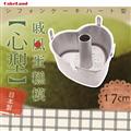 日本CakeLand 17cm戚風心型蛋糕模-日本製 (NO-1313)