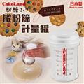 日本CakeLand 撒糖粉刻度附蓋計量罐-日本製 (NO-81)