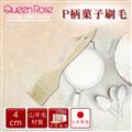日本霜鳥QueenRose 4cm日本PP柄料理食物羊毛刷-日本製 (B-009)