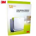 3M 超優淨型空氣清淨機替換濾網 (7000011368)