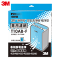 3M 淨呼吸空氣清淨機-極淨型6坪專用濾網 (7100007554)