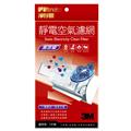 3M 淨呼吸靜電空氣濾網-高效級1片包X2入 (7000011945)