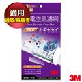 3M 淨呼吸靜電空氣濾網-專業級1片包 (7000011946)