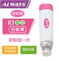ALWAYS 吸吸樂真空包裝棒(加贈2個夾鍊式專用真空袋) (K1)