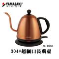 YAMASAKI 山崎家電 0.8L超細口304#長嘴壺 (SK-2825S)