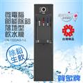 賀眾牌 微電腦節能除鉛落地型飲水機 (UN-1322AG-1-L)送梅森瓶3入+基本安裝