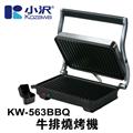 KOZAWA 小澤家電 牛排燒烤機 (KW-563BBQ)