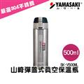 YAMASAKI 山崎家電 不銹鋼真空彈蓋保溫瓶(鐵灰) (SK-V500ML-G)
