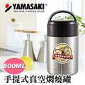 YAMASAKI 山崎家電 手提式不鏽鋼真空燜燒罐 (SK-800ML-G)
