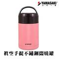 YAMASAKI 山崎家電 手提式不鏽鋼真空燜燒罐(粉色) (SK-800ML-P)
