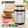 YAMASAKI 山崎家電 真空燜燒罐(內附湯匙) (SK-480ML)